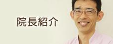 わくわくデンティストの石井和雄をご紹介します。