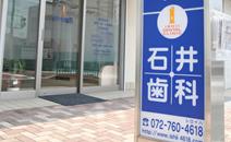 大阪入れ歯研究所 石井歯科医院